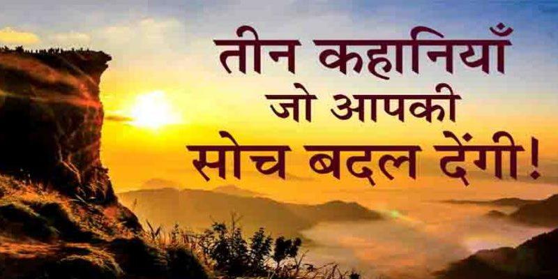 Motivational Kahaniya